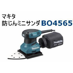 makita■マキタ ◆防じんミニサンダー BO4565 ◆コーナーサンダー
