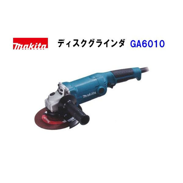 makita■マキタ 150mm ディスクグラインダー GA6010