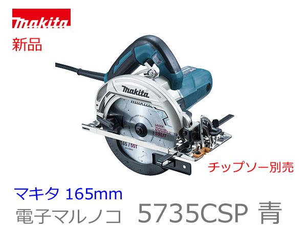 ■マキタ ★165mm 電子マルノコ 5735CSP ★刃無し