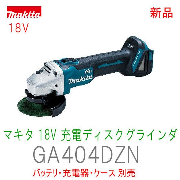 ■マキタ 18V 充電式ディスクグラインダー GA404DZN 本体のみ