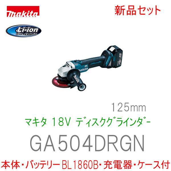 ■マキタ 18V 充電式ディスクグラインダー GA504DRGN