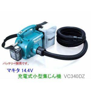 makita■マキタ 14.4V 充電式小型集じん機 VC340DZ