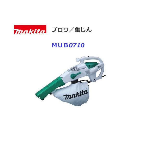 makita■マキタ ★マキタ ブロワ/集じん機 MUB0710 ★枯葉の掃除に!