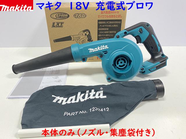 ■マキタ 18V 充電式ブロワ UB185DZ 本体のみ (ノズル・集塵袋付き) ★新品・未使用