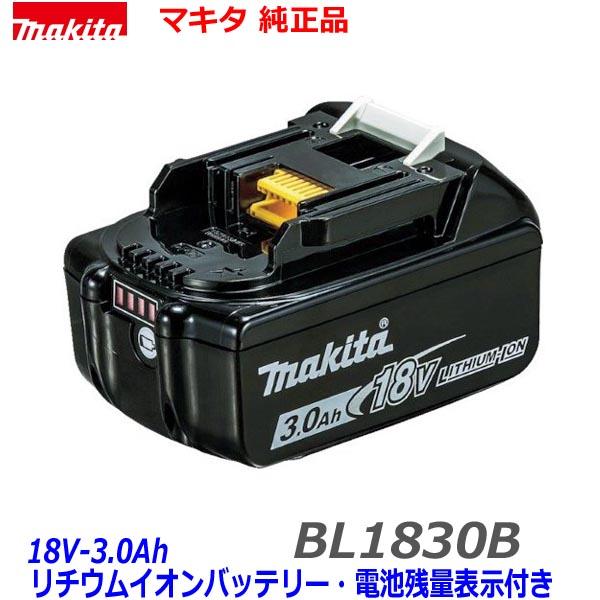 ★最新入荷分【国内正規純正品 BL1830B】■マキタ ★18V 電池 リチウムイオンバッテリー BL1830B 新品