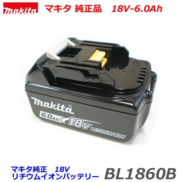 makita★本物 ■マキタ 18V6.0Ah リチウムイオン バッテリー BL1860B ★新品