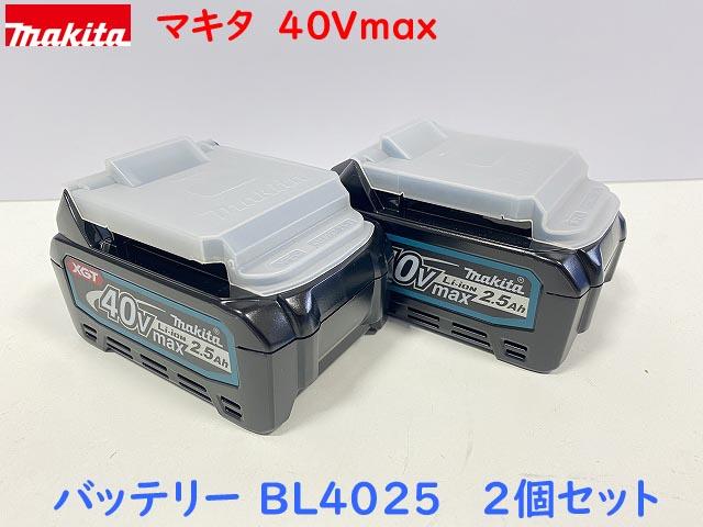 ★最新■マキタ 40V max リチウムイオン バッテリー BL4025【2個セット】★新品 A-69923 2個