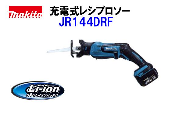 ■マキタ 14.4V 充電式レシプロソー JR144DRF ★セーバソー