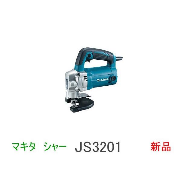 makita■マキタ 3.2mm シャー JS3201
