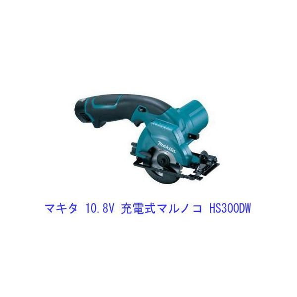 makita■マキタ 10.8V 充電式マルノコ HS300DW ◆丸のこ セット