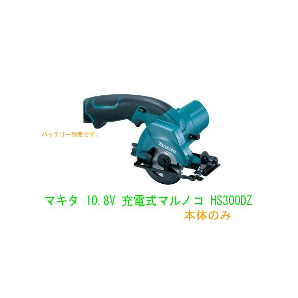 makita■マキタ 10.8V 充電式マルノコ HS300DZ ◆本体のみ