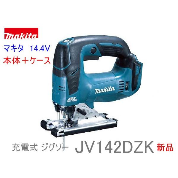 makita■マキタ 14.4V ★充電式ジグソー JV142DZK 本体+ケース