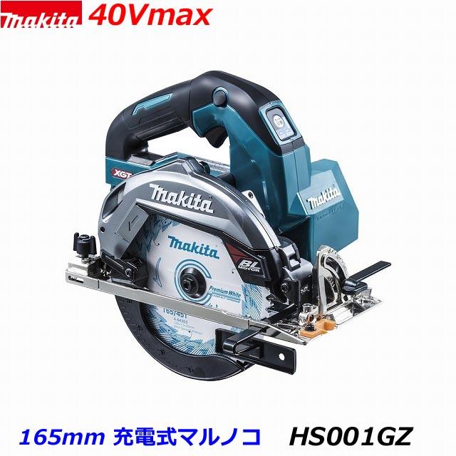 makita■マキタ 40Vmax 充電式マルノコ HS001GZ 青 本体のみ