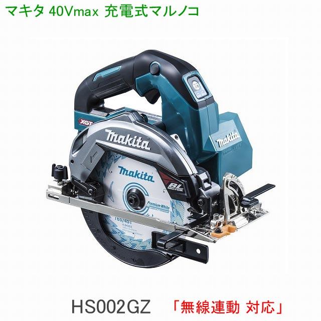 【無線連動対応】■マキタ 40Vmax 充電式マルノコ HS002GZ 青 本体のみ