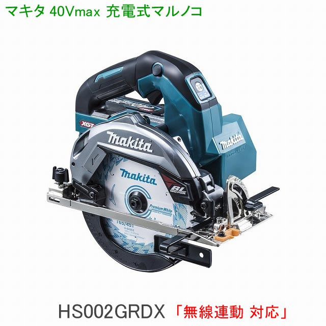 makita■マキタ 40Vmax 165mm 充電式マルノコ HS002GRDX 青 ★新品セット【無線連動対応】