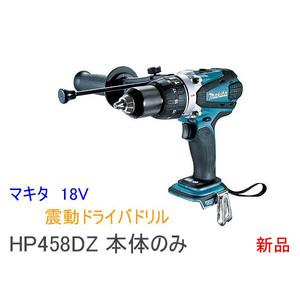 makita■マキタ 18V 震動ドライバドリル HP458DZ ◆本体のみ