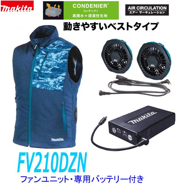 【送料無料】 ☆売れてます!■マキタ 充電式ファンベスト FV210DZN ネイビー 紺色+ファンユニット+専用バッテリーセット 新品
