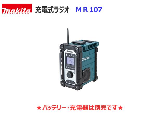 makita■マキタ■7.2V~18V AC100V 送料込 充電式ラジオ 新品 MR107 青 高品質