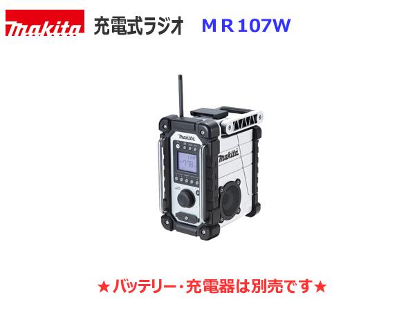 白 ★充電式ラジオ AC100V マキタ■7.2V~18V MR107W ★新品