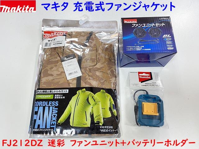 ■マキタ 充電式ファンジャケット FJ212DZC 迷彩 +ファンユニット+バッテリホルダー【空調服セット】