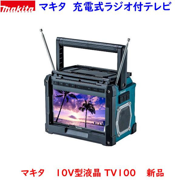 ■マキタ 充電式ラジオ付テレビ TV100 ★リモコン・ACアダプター付 Bluetooth対応!10.8V~18Vバッテリー対応