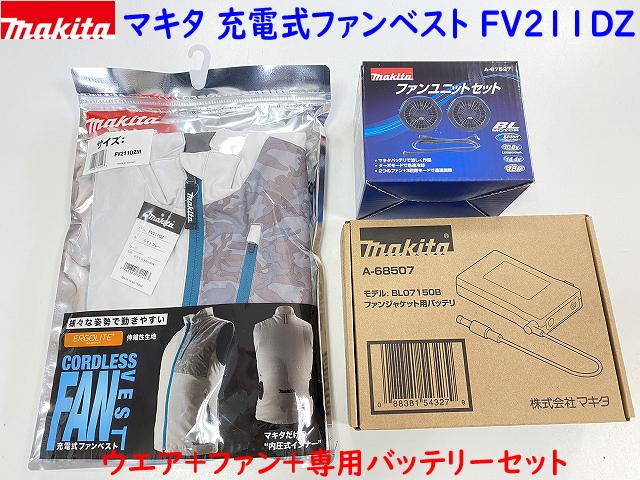 <title>送料無料 ■マキタ 充電式ファンベスト FV211DZ 日本メーカー新品 ファンユニット 専用バッテリーセット 新品セット 純正セット</title>