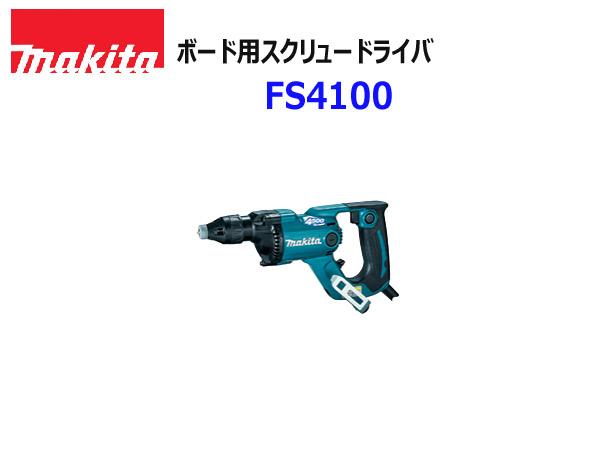 makita■マキタ ★ボード用スクリュードライバー FS4100 青