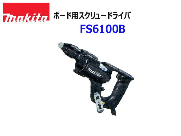 makita■マキタ ★ボード用スクリュードライバー FS6100B 黒