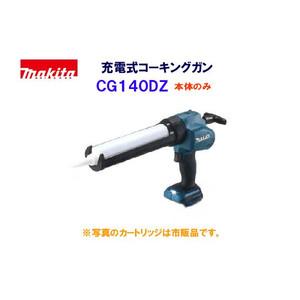 makita■マキタ 14.4V コーキングガン CG140DZ 本体のみ
