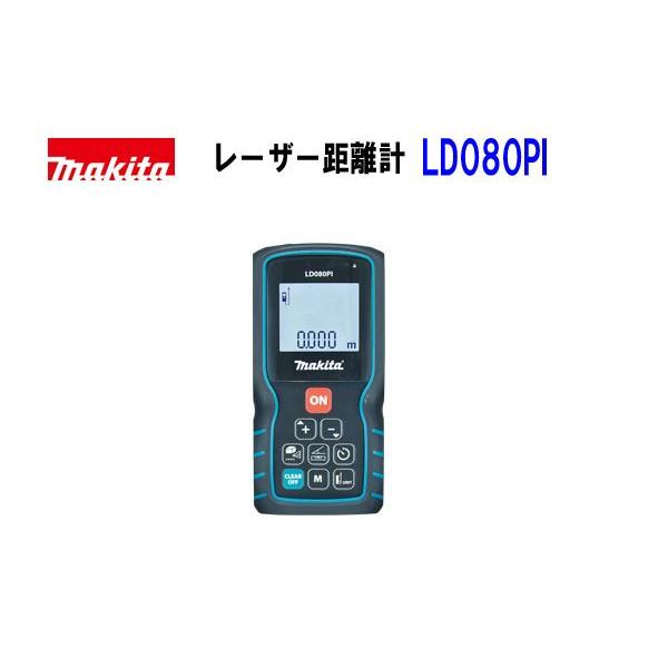 makita■マキタ ★レーザー距離計 LD080PI 測定距離80m