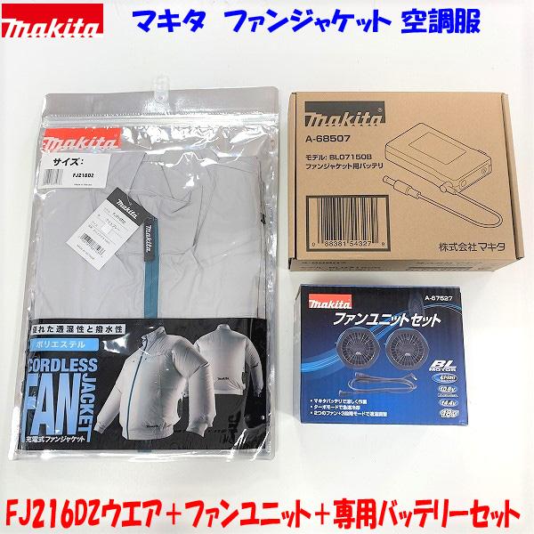 ■マキタ 充電式ファンジャケット FJ216DZ+ファンユニット+専用バッテリーセット 新品
