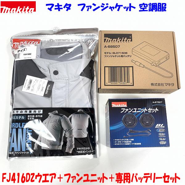 ■マキタ 充電式ファンジャケット FJ416DZ+ファンユニット+専用バッテリーセット 新品