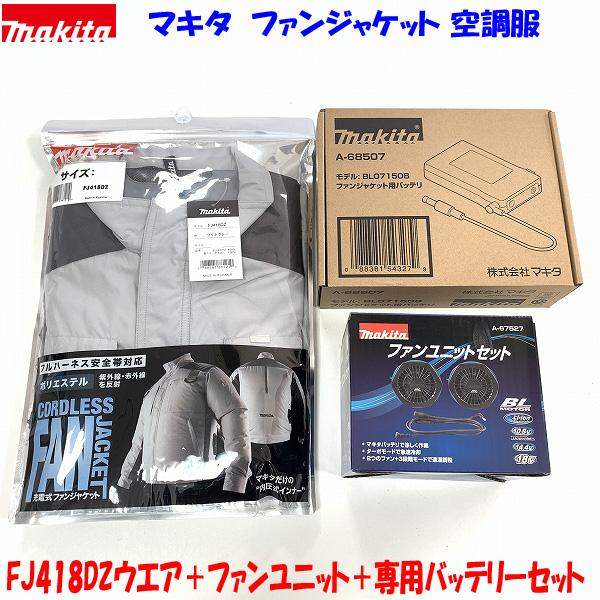 ■マキタ 充電式ファンジャケット FJ418DZ+ファンユニット+専用バッテリーセット 新品 ★フルハーネス安全帯対応!