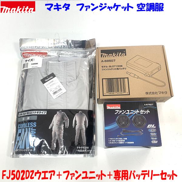 ■マキタ 充電式ファンジャケット FJ502DZ+ファンユニット+専用バッテリーセット 新品 ★ツナギタイプ!