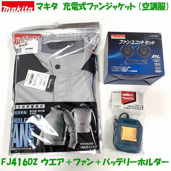 ■マキタ 充電式ファンジャケット FJ416DZ+ファンユニット+バッテリホルダー 新品