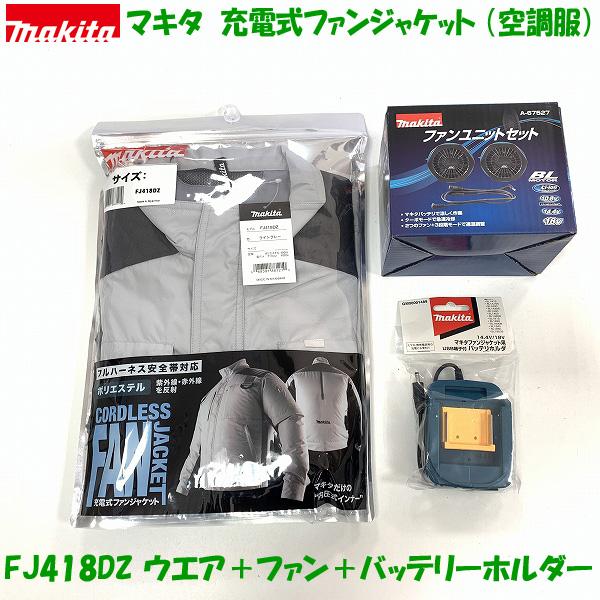■マキタ 充電式ファンジャケット FJ418DZ+ファンユニット+バッテリホルダー 新品 ★フルハーネス安全帯 対応!
