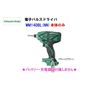 HiKOKI■日立 14.4V電子パルスドライバー WM14DBL(NN) 緑★本体のみ