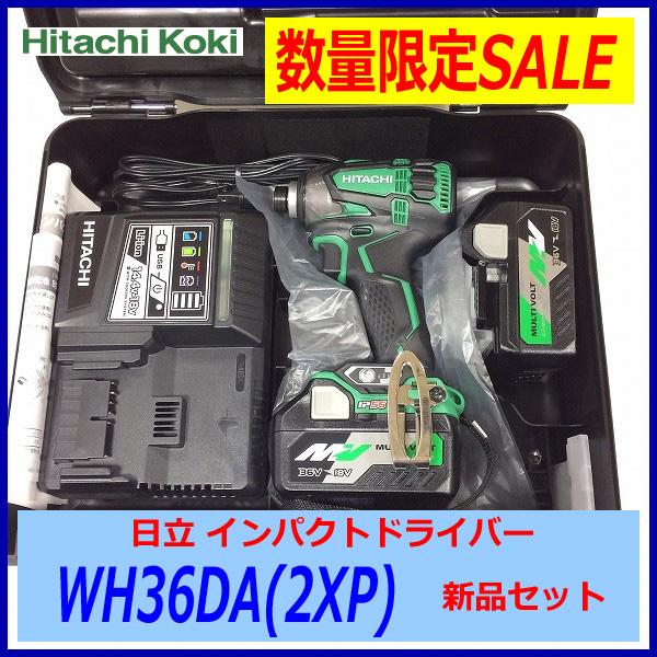 DH36DPB (2XP) 新品 36Vマルチボルト SDS吸塵BLハンマドリル 日立