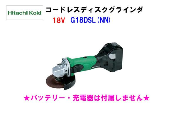 HiKOKI■ 日立 18V コードレスディスクグラインダー G18DSL(NN)(L)緑