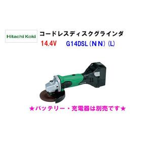 HiKOKI■ 日立 ★ディスクグラインダーG14DSL(NN)緑