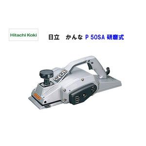 HiKOKI■日立 電気カンナ P50SA 新品 ★かんな 研磨式 刃幅156mm