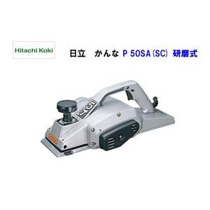 HiKOKI■日立 電気カンナ P50SA(SC) 新品 ★かんな 替刃式 刃幅156mm