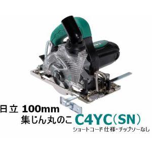 HiKOKI■日立 ★100mm集じん丸のこ C4YC(SN)★ショートコード仕様
