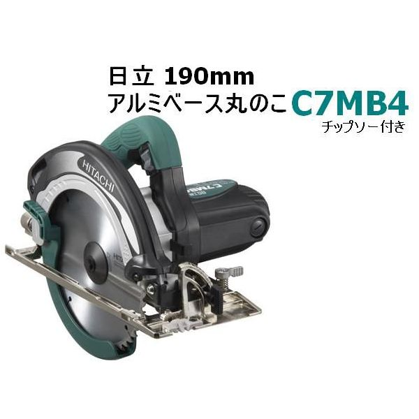 HiKOKI■日立 ★190mmアルミベース丸のこ C7MB4 チップソー付
