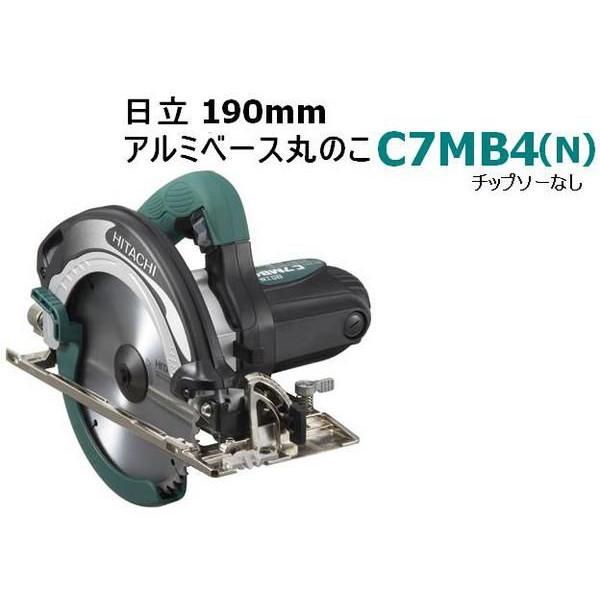 HiKOKI■日立 ★190mmアルミベース丸のこ C7MB4(N) チップソーなし