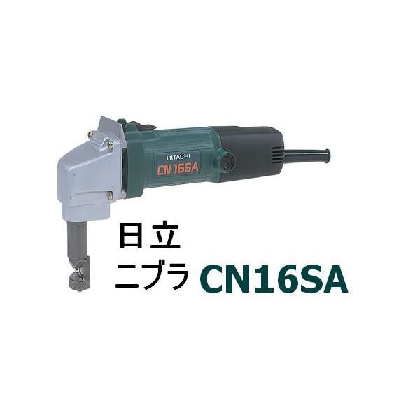 HiKOKI■日立 ★ニブラ CN16SA ★鋼板1.6mmキーストン1.2mm切断可