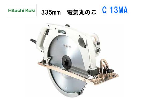 HiKOKI■日立 ★335mm 丸のこ C13MA チップソー付