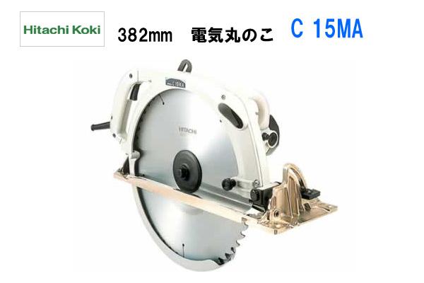 HiKOKI■日立 ★382mm 丸のこ C15MA チップソー付