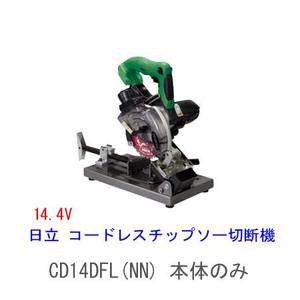 HiKOKI■日立 ★14.4V コードレスチップソー切断機 CD14DFL(NN) 緑