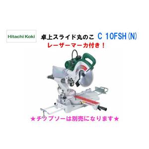 HiKOKI■ 日立 260mm スライドマルノコ C10FSH(N) ★刃なし・ライト付